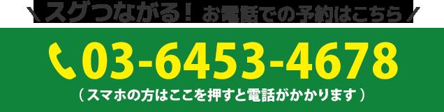 電話番号:03-6453-4678