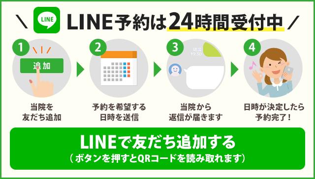 マザーズビューティ駒沢院へのLINEからのご予約はこちら(24時間受付中)