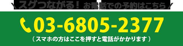 電話番号:03-6805-2377