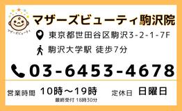 駒沢院電話番号
