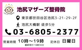 池尻院電話番号
