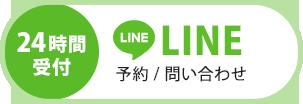 駒沢院LINEアカウント